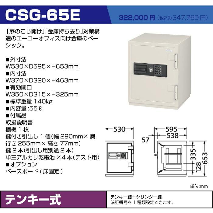 CSG-65E