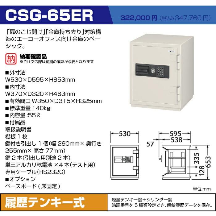 CSG-65ER