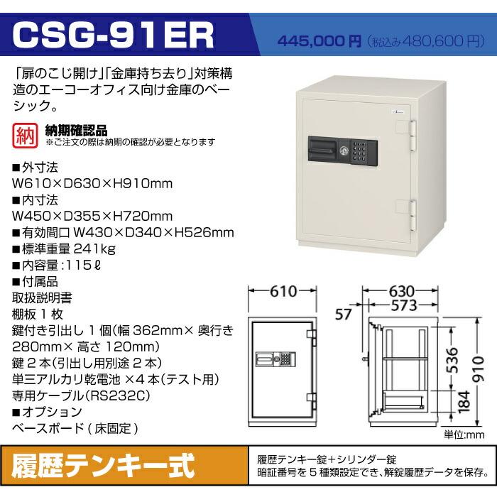 CSG-91ER