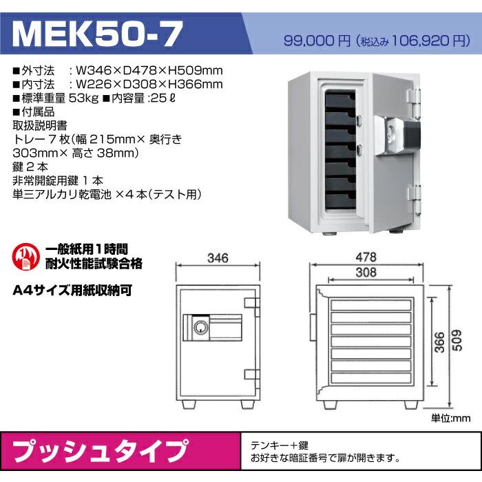 MEK50-7