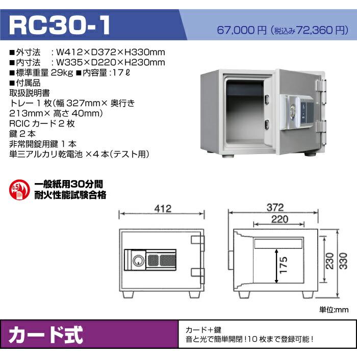 RC30-1