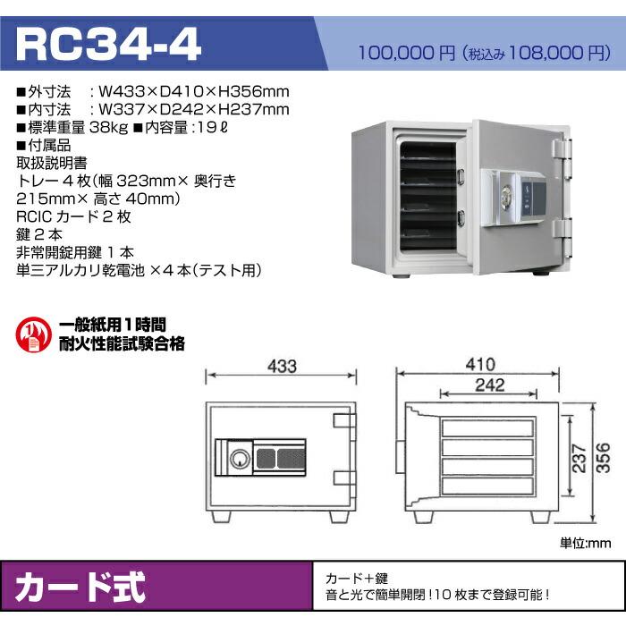 RC34-4