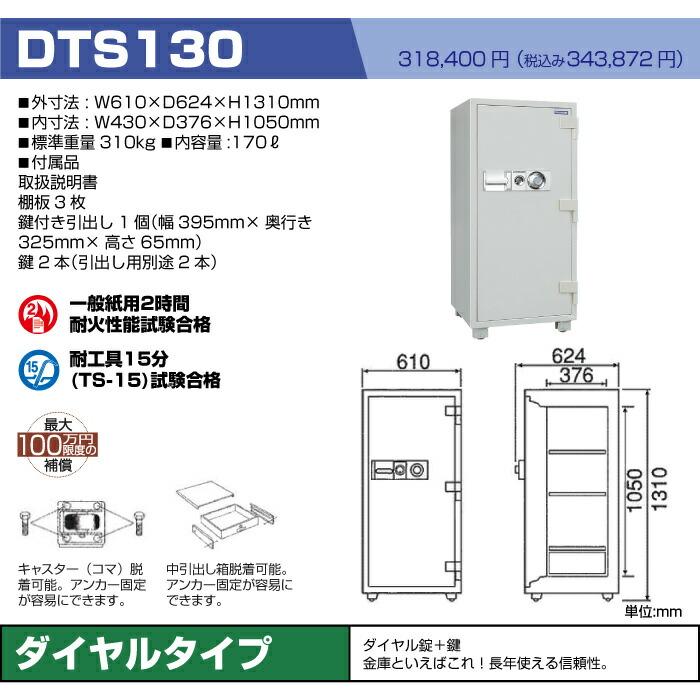 DTS130