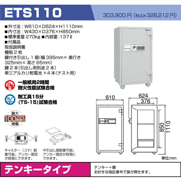 ETS110