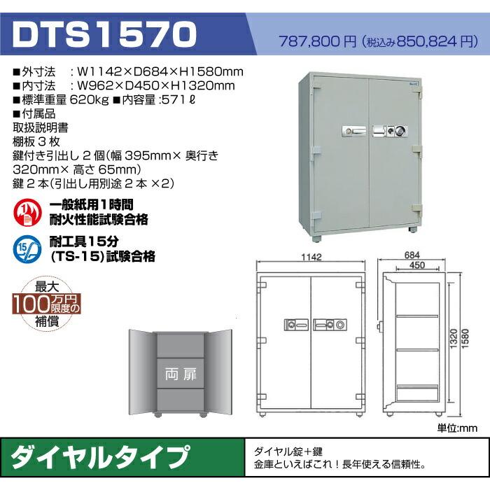 DTS1570