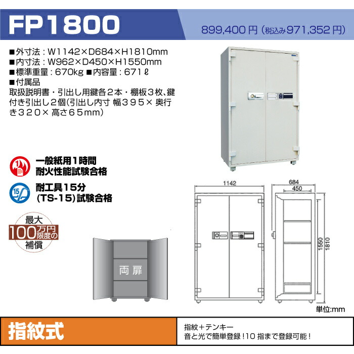 FP1800