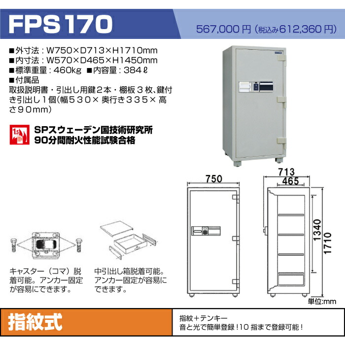 FPS170