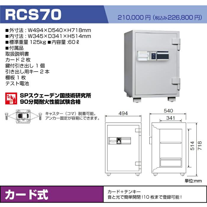RCS70