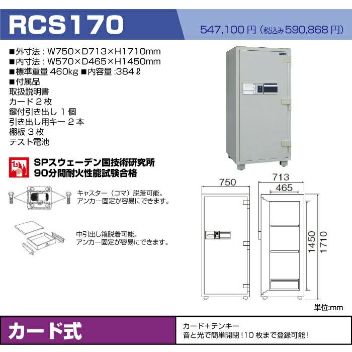 RCS170