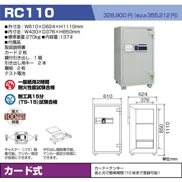 RC110