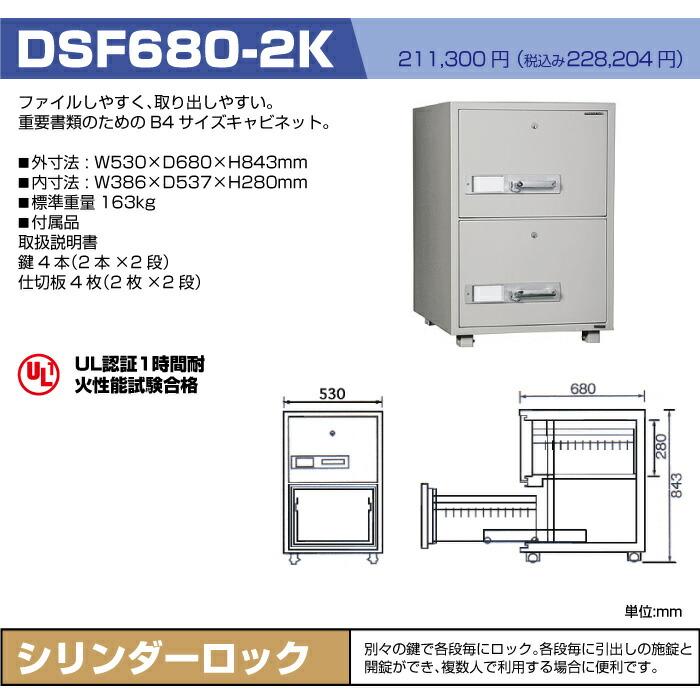 DSF680-2K