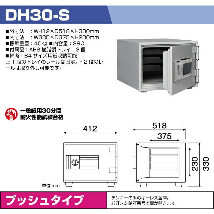 DH30-S