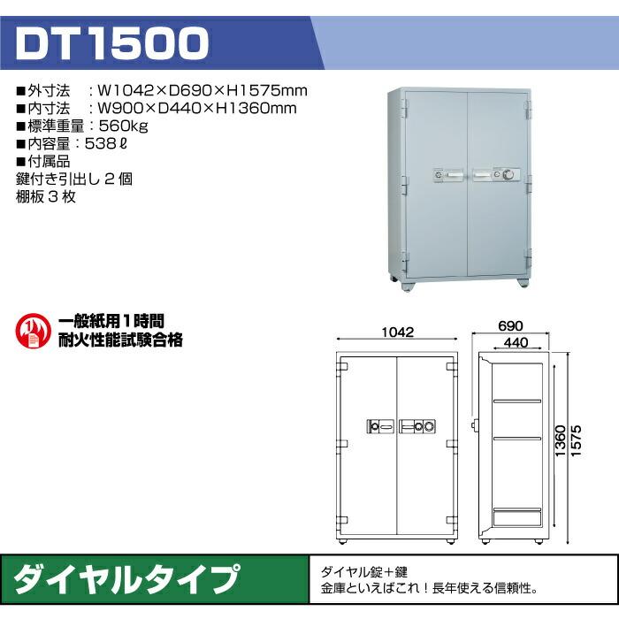 DT1500