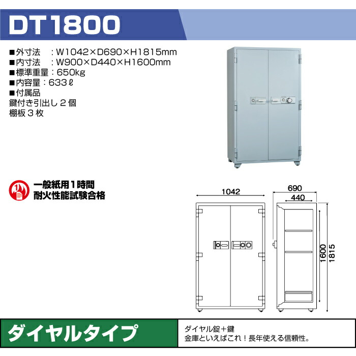 DT1800