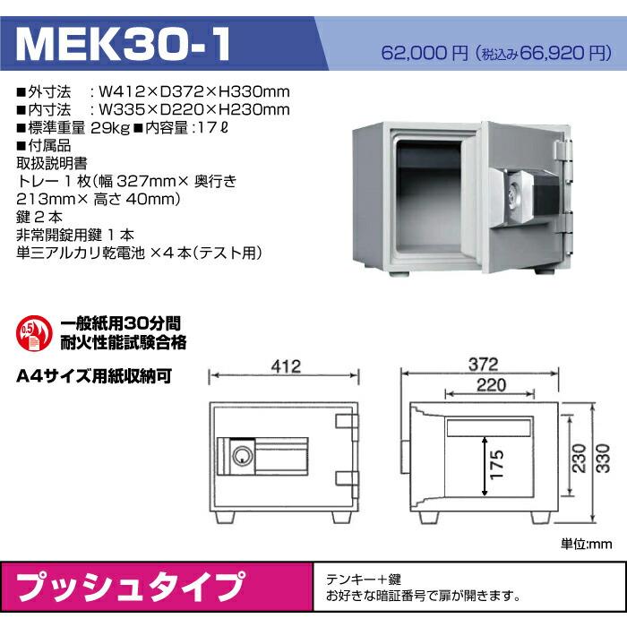 MEK30-1