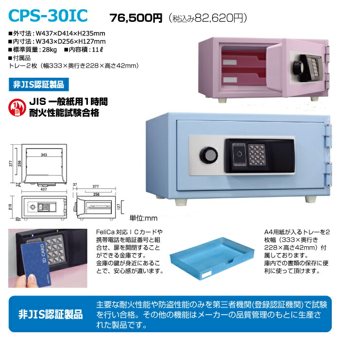 CPS-30IC