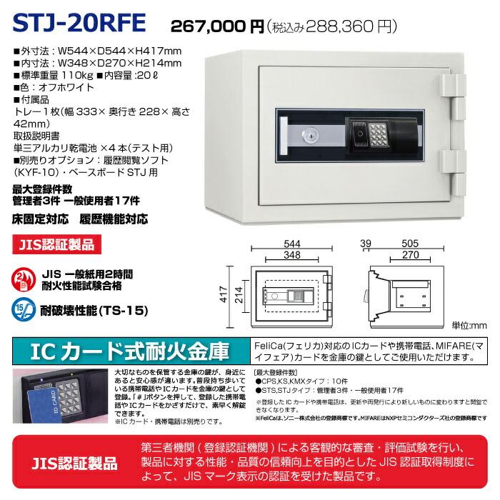 STJ-20RFE