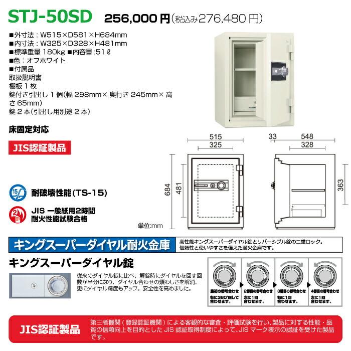 STJ-50SD