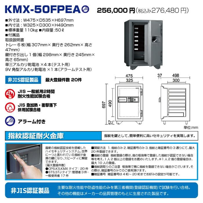 KMX-50FPEA
