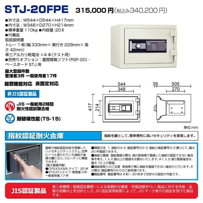 STJ-20FPE