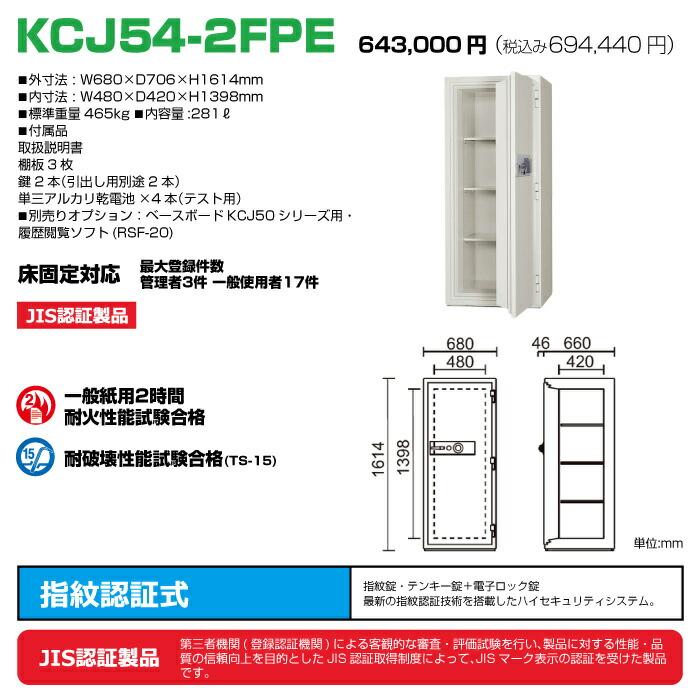 KCJ54-2FPE