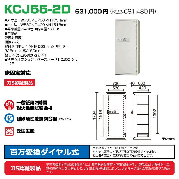 KCJ55-2D