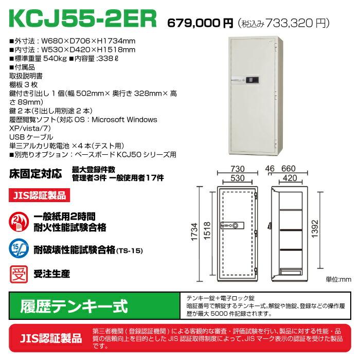 KCJ55-2ER