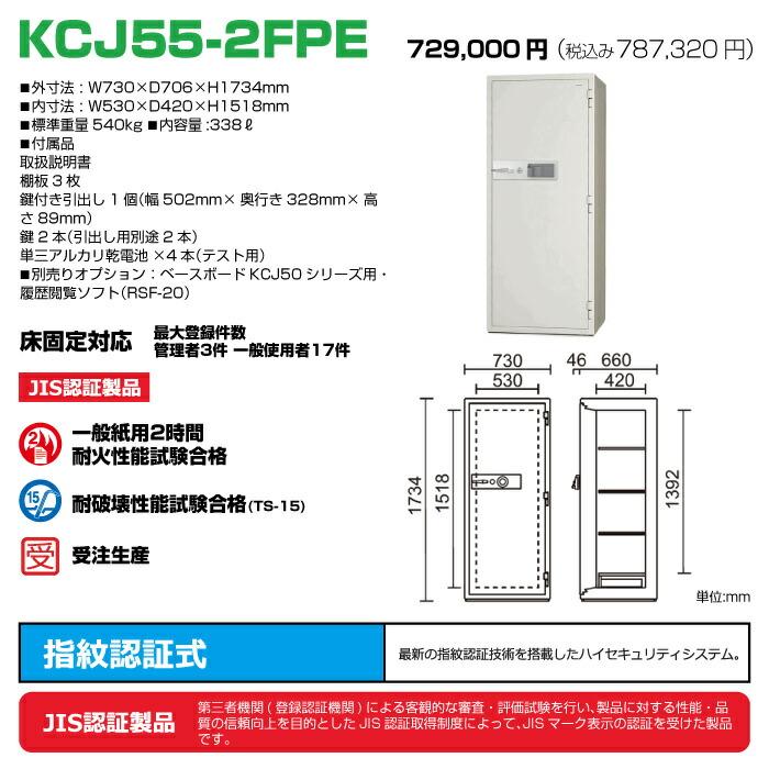 KCJ55-2FPE
