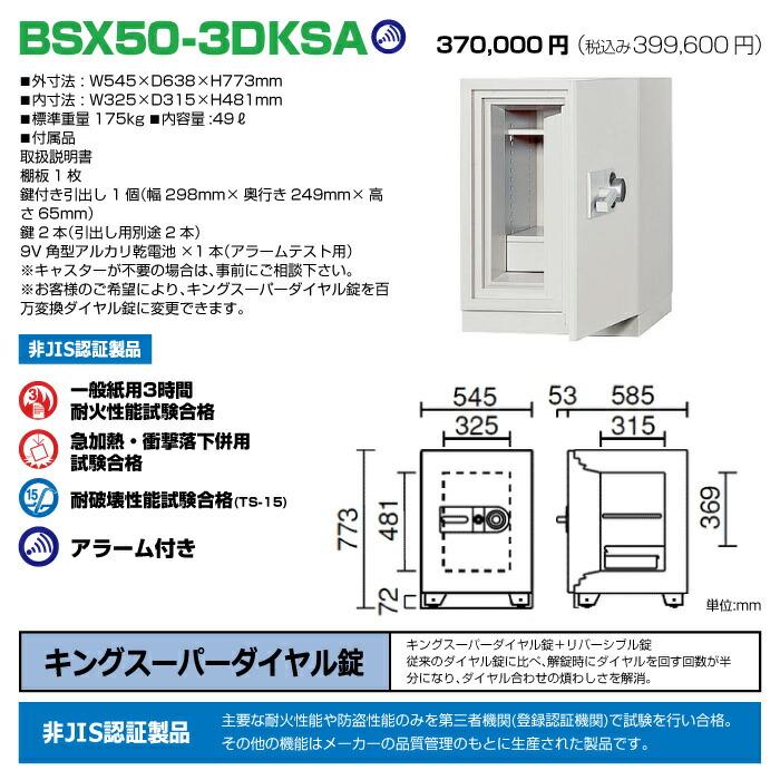BSX50-3DKSA