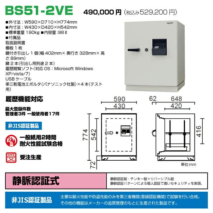 BS51-2VE