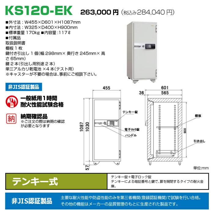 KS-120EK