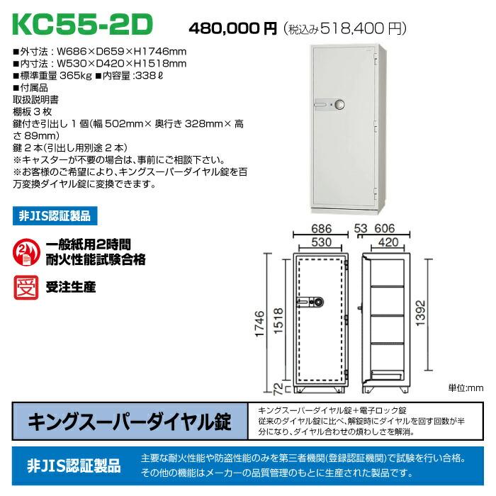 KC55-2D