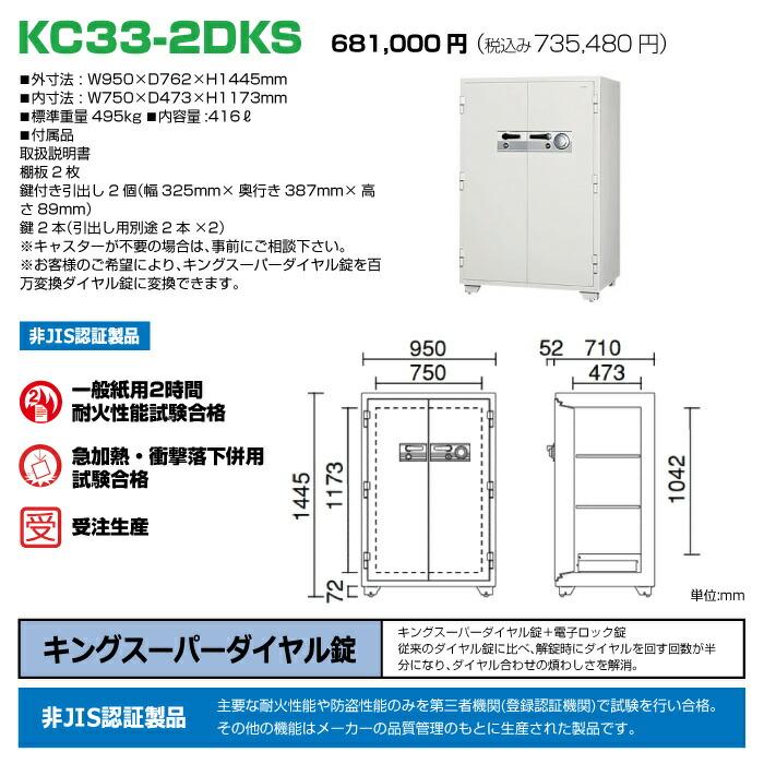 KC33-2DKS