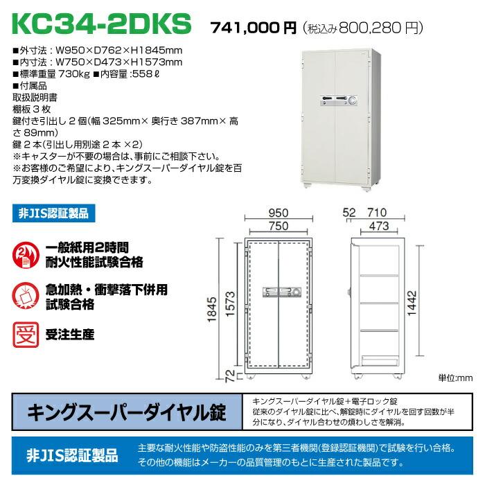 KC34-2DKS