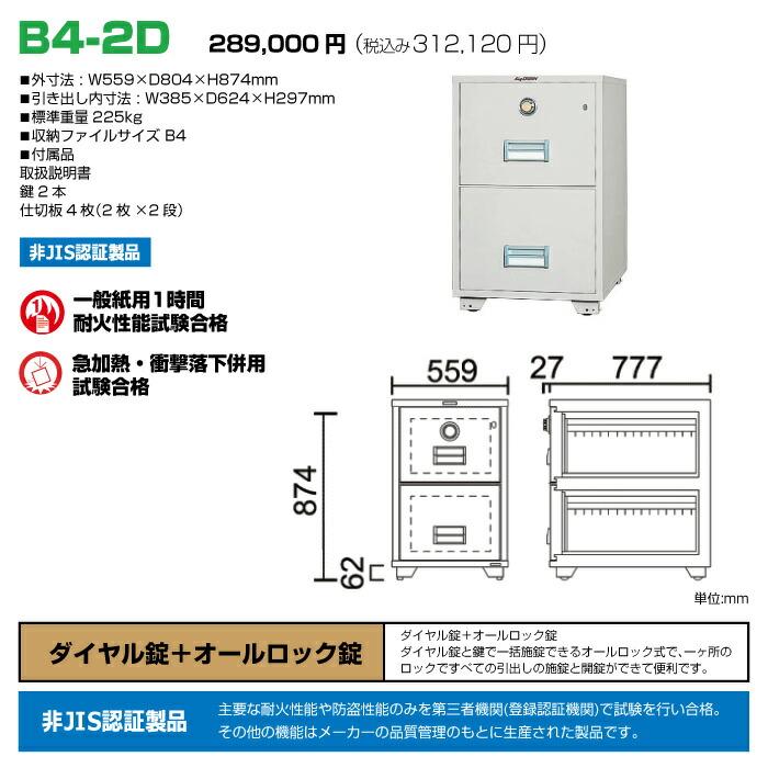 B4-2D
