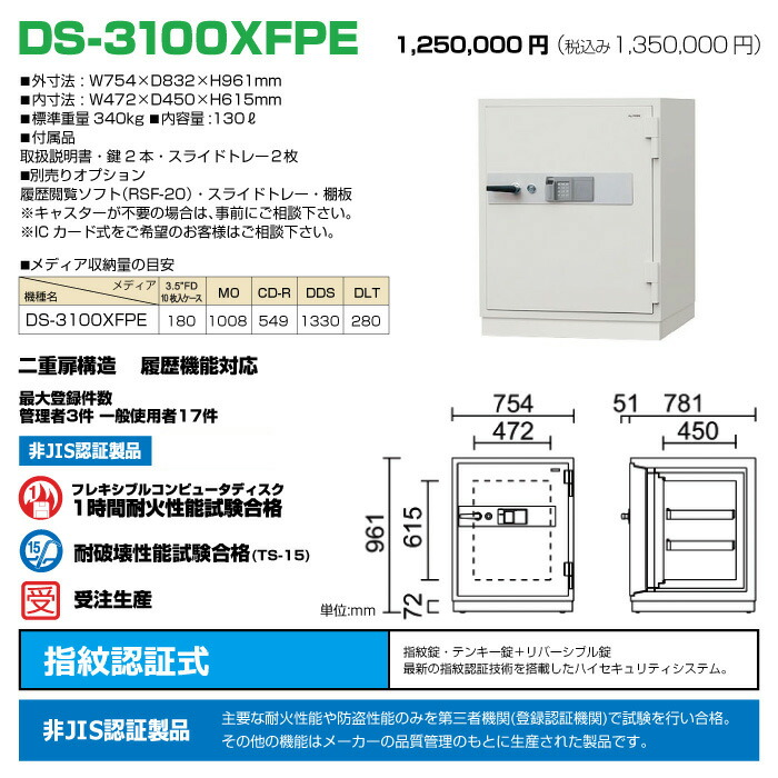 DS-3100XFPE