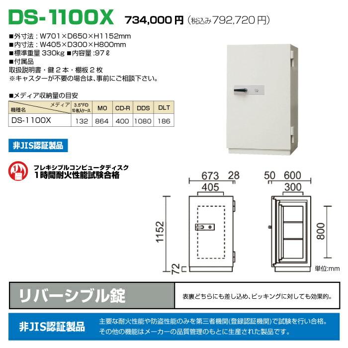 DS-1100X