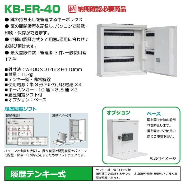 KB-ER-40