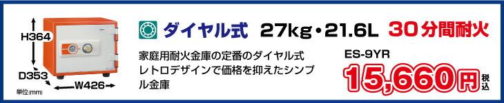エーコー 耐火金庫 ES-9YR