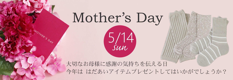 母の日ギフト