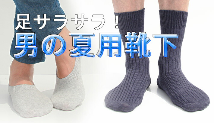 男の夏用靴下