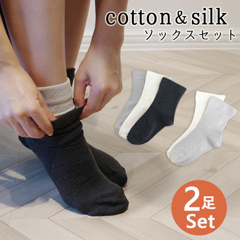cotton&silk ソックスセット