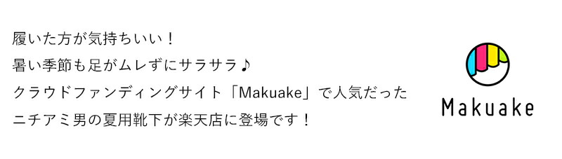 Makuakeで人気のソックスが登場