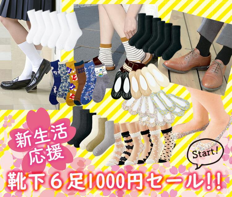 6足1000円ぽっきり