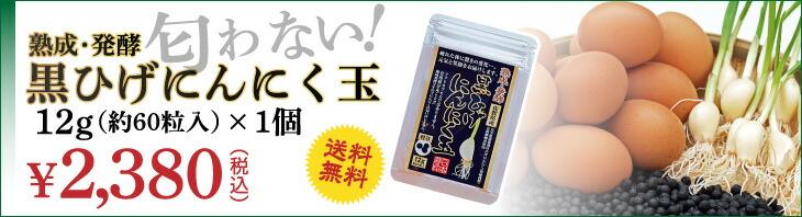 熟成・発酵 黒ひげにんにく玉 12g 約60粒入