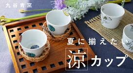 九谷青窯 夏に揃えたい涼カップ