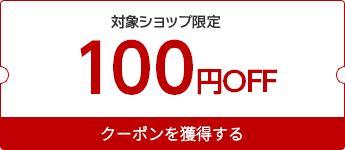 期間中に使える100円OFFクーポン
