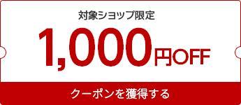 期間中に使える1,000円OFFクーポン