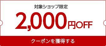 期間中に使える2,000円OFFクーポン