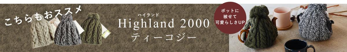 こちらもおすすめ ハイランド2000 ティーコジー